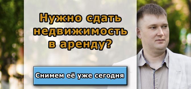 Арендодателю: аренда квартир в Кременчуге на длительный срок